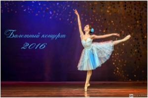 "Концерт ХХШ ""Феерия танца"" 03.04.16"