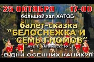 Спектакли ДТБ  октябрь 2011г.